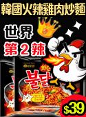 韓國雞肉麵