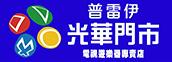 普雷伊-光華門市