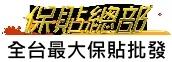 專賣螢幕保護貼(台灣製造)