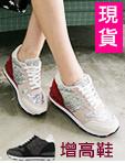 鑽石增高休閒鞋