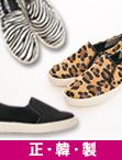 正韓製動物紋懶人鞋