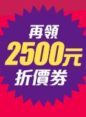 2500好康回饋
