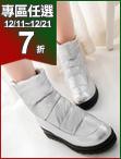 時尚亮面厚底太空靴