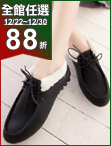 毛毛企鵝豆豆鞋