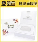 蠶絲面膜皂