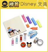 Disney 文具