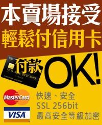 本賣場接受輕鬆付信用卡付款