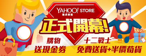Yahoo Store正式開幕