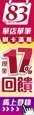 台新銀行現金回饋17%