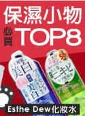 日本必買保濕小物
