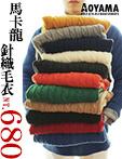 馬卡龍加厚針織毛衣