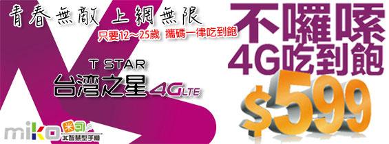 米可4G超快速!