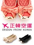 韓國空運菱格軟Q娃娃鞋