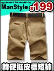 (特殺199)韓系皮標短褲