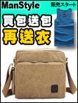 (買一送二)韓首爾帆布包