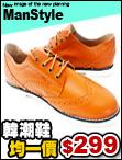 (特殺299)韓版休閒鞋