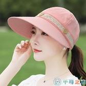 擋風防曬帽出游太陽帽女遮臉防紫外線騎車【千尋之旅】