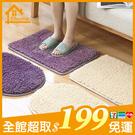 ✤宜家✤絨毛舒適腳墊 浴室吸水腳踏墊 防滑腳墊 客廳玄關臥室廚房地毯