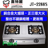 【fami】喜特麗  三環大火雙口檯爐   JT-2288S