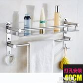 毛巾架304不銹鋼洗澡間置物架衛生間置物架免打孔浴室置物架壁掛 NMS陽光好物