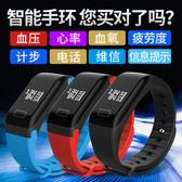 現貨24H免運促銷 明喜B30男女款多功能防水智慧手環睡眠監測運動手錶計步來電提醒 小艾時尚