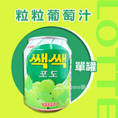 韓國 LOTTE 樂天 粒粒葡萄汁 單罐 238ml 飲料 果汁 果粒 葡萄