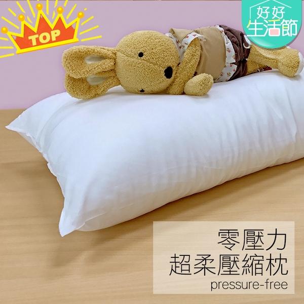 零壓力超柔壓縮枕-兩入組