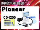 【Pioneer】先鋒主機專用iPod連接線CD-I200