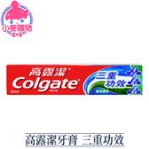 現貨 快速出貨【小麥購物】高露潔牙膏 三重功效 160g 含氟牙膏 高露潔 牙膏【S193】