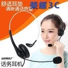 客服耳機電腦電話頭戴式耳機手機耳麥雙耳話...