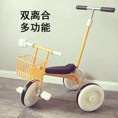 幼兒童手推三輪車腳踏車腳蹬車2-3-4-5歲無印良品寶寶童車帶離合WY三角衣櫥