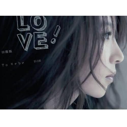 田馥甄 Love! 田馥甄To Hebe影音館 DVD(購潮8)