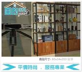 《固的家具GOOD》511-8-AJ 嗆斯2.64尺二門書櫃