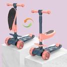 滑板車兒童2-3-6-12歲9三合一1寶寶單腳小孩踏板男孩女滑滑溜溜車 FX2931 【科炫3c】
