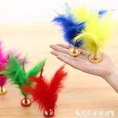 毽子彩色火雞毛毽子幼兒園健身玩具兒童戶外毽球小學生運動比賽鍵子 艾家生活館