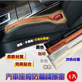 汽車座椅防漏縫隙塞~時尚好用熱銷 (4色可挑)-賣點購物