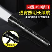 手電筒led強光可充電超亮遠射多功能戶外打獵家用【奈良優品】