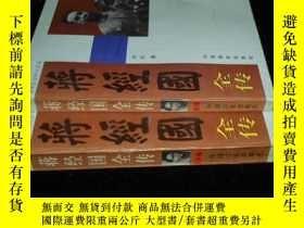 二手書博民逛書店罕見蔣經國全傳(上下)1767 劉紅著 中國言實出版社 ISBN