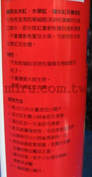 【西高地水族坊】AZOO綠水澄清劑 (500ml)