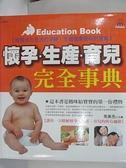 【書寶二手書T6/保健_J9A】懷孕生產育兒完全事典_馬東亮