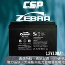 12伏100ah凝膠電池 ZEBRA. ...
