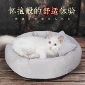 寵物墊子貓床加絨舒軟狗窩貓咪睡墊四季貓墊【極簡生活】