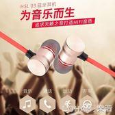 跑步無線運動防水藍芽耳機6s蘋果7p耳塞式立體聲雙耳入耳式通用型 igo