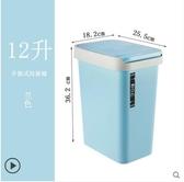 北歐手按垃圾桶有蓋家用衛生間客廳長方形翻蓋帶蓋廁所廚房按壓式 aj12793【花貓女王】