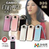 32G全配送FR100L 【和信嘉】CASIO EX-TR80 自拍神器 美顏相機 群光公司貨 原廠保固18個月