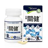 百喬-關健_BioCell 二型膠原複合錠(60錠/瓶)/BioJoy 大樹