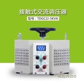 全銅單相220V調壓器TDGC2J-5KVA接觸式調壓器5000W變壓器可調300V「時尚彩虹屋」