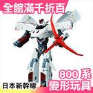 日本 TAKARA TOMY PLARAIL 鐵道王國 新幹線 800系 火車機器人【小福部屋】