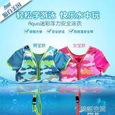 兒童救生衣浮力背心游泳背心寶寶救生衣浮潛救生衣兒童浮力衣