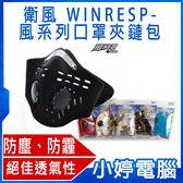 【24期零利率】全新 夾鏈包款 衛風風系列口罩 W-SERIES MASK 風型罩護 抵禦十面霾伏
